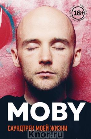 """Р.М. Холл """"MOBY. Саундтрек моей жизни. Автобиография музыканта"""" Серия """"Подарочные издания. Музыка"""""""