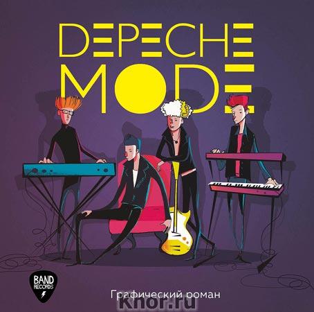 """Depeche Mode. Графический роман. Серия """"биоГРАФИЧЕСКИЙ роман"""""""