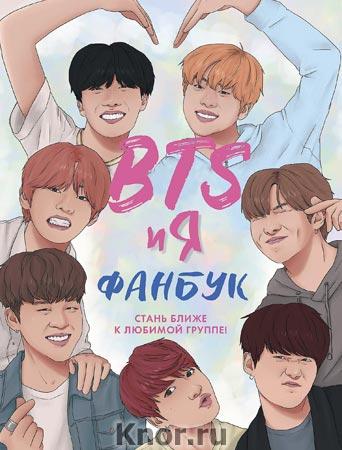 """BTS и я. Фанбук. Серия """"K-POP. Главные книги о корейской культуре"""""""