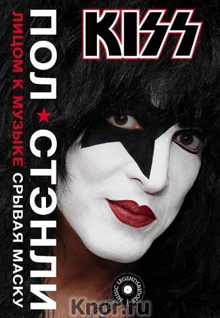 """Пол Стэнли """"Kiss. Лицом к музыке: срывая маску"""" Серия """"MUSIC LEGENDS и IDOLS"""""""