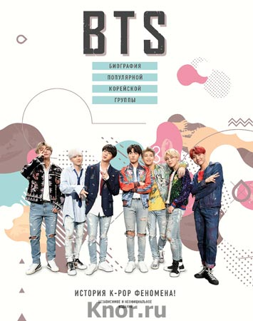 """М. Крофт """"BTS. Биография популярной корейской группы"""" Серия """"Биография. Музыка"""""""