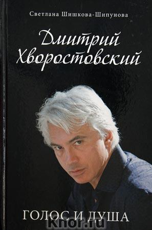 "Светлана Шишкова-Шипунова ""Дмитрий Хворостовский. Голос и душа"""