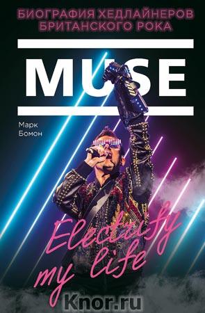 """Марк Бомон """"Muse. Electrify my life. Биография хедлайнеров британского рока"""" Серия """"Подарочные издания. Музыка"""""""