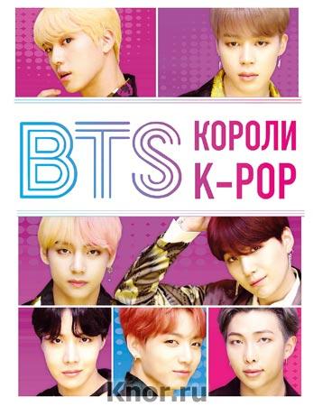 """BTS. Короли K-POP. Серия """"K-POP. Главные книги о корейской культуре"""""""