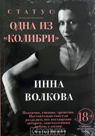 "Инна Волкова ""Статус: одна из Колибри"""