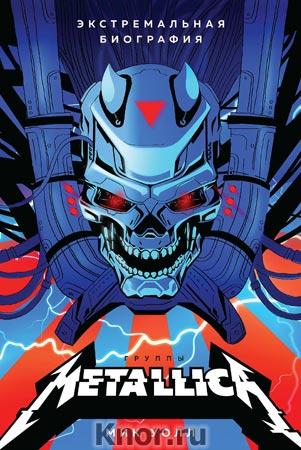 """Мик Уолл """"Metallica. Экстремальная биография группы"""" Серия """"Подарочные издания. Музыка"""""""