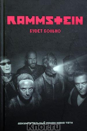 """Жак Тати """"Rammstein. Будет больно"""""""