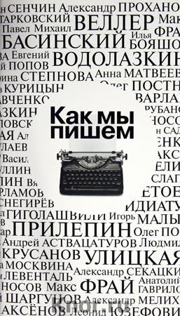 """Как мы пишем. Серия """"Азбука-бестселлер"""""""