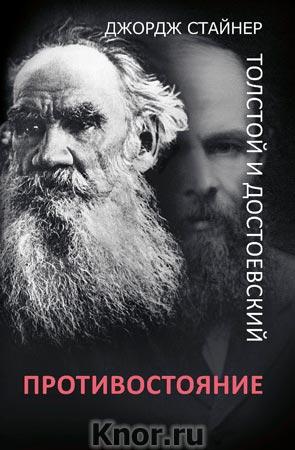 """Джордж Стайнер """"Толстой и Достоевский: противостояние"""" Серия """"Юбилеи великих и знаменитых"""""""