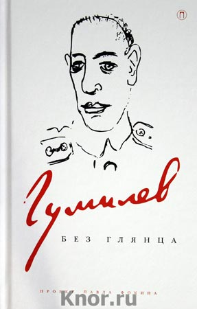"Павел Фокин ""Гумилев без глянца"" Серия ""Без глянца"""