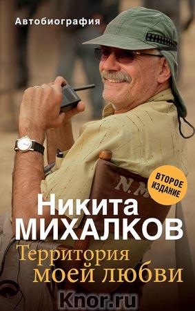 """Никита Михалков """"Территория моей любви"""" Серия """"Книги знаменитого актера и режиссера"""""""
