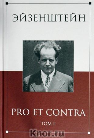 """Эйзенштейн: pro et contra: антология. Том 1. Серия """"Pro et contra"""""""
