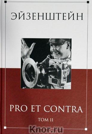 """Эйзенштейн: pro et contra: антология. Том 2"""" Серия """"Pro et contra"""""""
