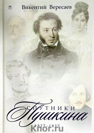 """Викентий Вересаев """"Спутники Пушкина. 1827-1837. Том 2"""""""