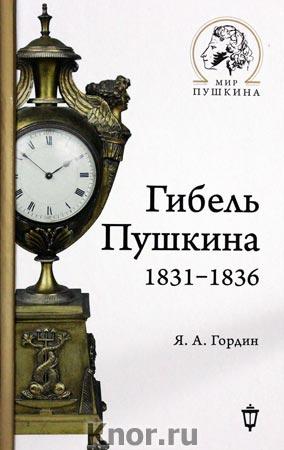 """Яков Гордин """"Гибель Пушкина. 1831-1836"""" Серия """"Мир Пушкина"""""""