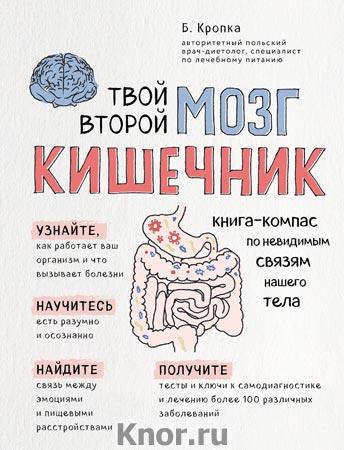"""Божена Кропка """"Твой второй мозг - кишечник. Книга-компас по невидимым связям нашего тела"""" Серия """"Человек: революционный подход"""""""