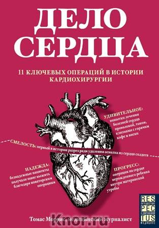 """Томас Моррис """"Дело сердца. 11 ключевых операций в истории кардиохирургии"""" Серия """"Respectus. Путешествие к современной медицине"""""""