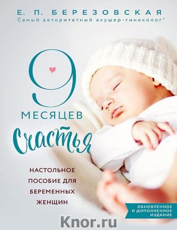 """Е.П. Березовская """"9 месяцев счастья. Настольное пособие для беременных женщин"""""""