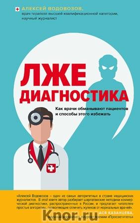 """Алексей Водовозов """"Лжедиагностика. Как врачи обманывают пациентов и способы этого избежать"""" Серия """"Умный пациент"""""""