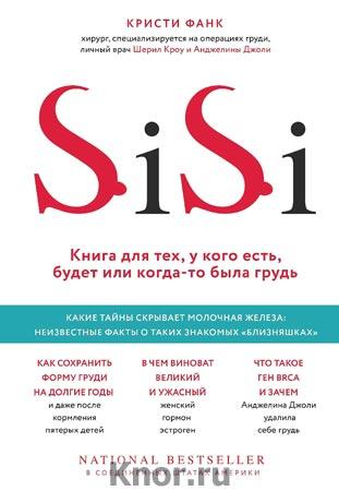 """Кристи Фанк """"Si-Si. Книга для тех, у кого есть, будет или когда-то была грудь"""" Серия """"Красота в деталях. Научный подход к женскому здоровью"""""""