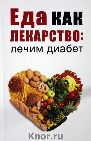 """М. Романова """"Еда как лекарство: лечим диабет"""" Серия """"Еда как лекарство"""""""