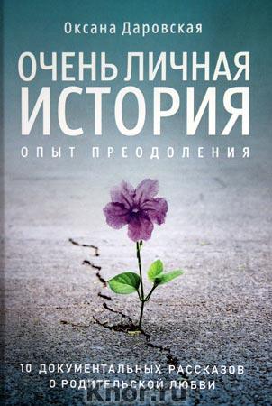 """Оксана Даровская """"Очень личная история. Опыт преодоления: Сборник"""""""
