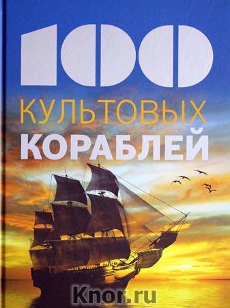 """М.Н. Морозова """"100 культовых кораблей"""" Серия """"100 культовых"""""""