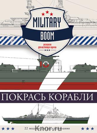 "Покрась корабли. Серия ""Military BOOM. Раскраски для настоящих мужчин"""