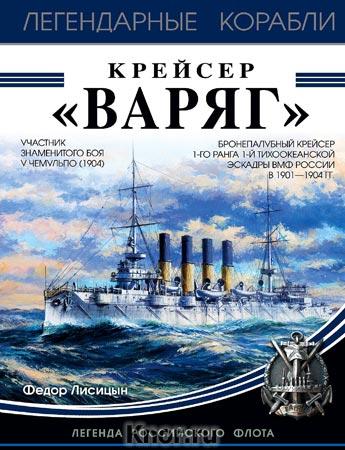 """Федор Лисицын """"Крейсер """"Варяг"""" Серия """"Легендарные корабли"""""""
