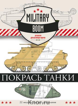 "Покрась танки. Серия ""Military BOOM. Раскраски для настоящих мужчин"""