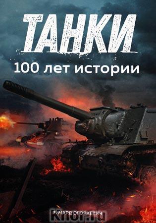 "Ричард Огоркевич ""Танки. 100 лет истории"""