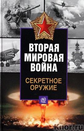 """Роже Форд """"Секретное оружие Второй мировой войны"""" Серия """"Вторая мировая война. Цена победы"""""""