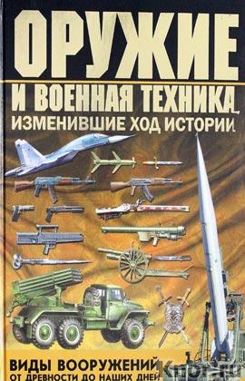 """Виктор Шунков """"Оружие и военная техника, изменившие ход истории. Виды вооружений от древности до наших дней"""""""