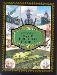"""Л.Е. Сытин """"Легендарное оружие и военная техника"""""""
