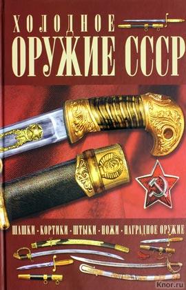 """И.Е. Гусев """"Холодное оружие СССР"""""""