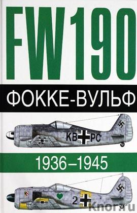 """Фокке-Вульф 190 FW, 1936-1945. Серия """"Самолеты Второй мировой войны"""""""