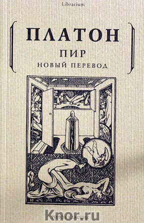"Платон ""Пир"" Серия ""Librarium"""