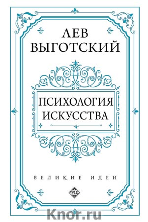 """Лев Выготский """"Психология искусства"""" Серия """"Великие идеи"""""""