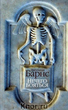 """Джулиан Барнс """"Нечего бояться"""" Серия """"The Big Book"""" Pocket-book"""