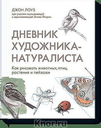 """Джон Лоуз """"Дневник художника-натуралиста. Как рисовать животных, птиц, растения и пейзажи"""" Серия """"Арт"""""""