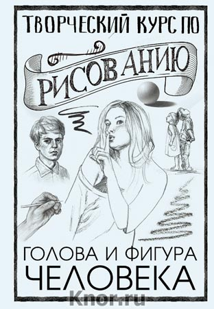 """Мелисса Грей """"Творческий курс по рисованию. Голова и фигура человека"""" Серия """"СкетчКурс по рисованию"""""""