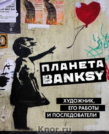 """Планета Banksy. Художник, его работы и последователи. Серия """"Подарочные издания. Искусство"""""""