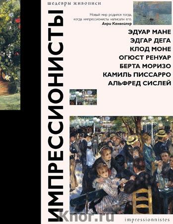 """Е.А. Мурашова """"Импрессионисты"""" Серия """"Шедевры живописи"""""""