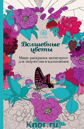 волшебные цветы мини раскраска антистресс для творчества и вдохновения серия арт терапия раскраски антистресс раскраски для взрослых