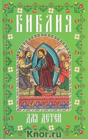 """Жития святых для детей. Серия """"Православная библиотека"""""""