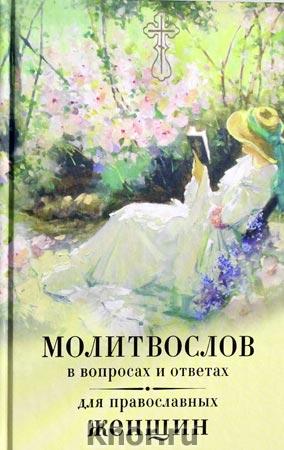 """Составитель В. Зоберн """"Молитвослов в вопросах и ответах для православных женщин"""""""