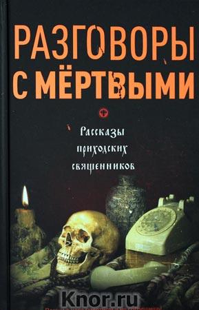 """Владимир Зоберн """"Разговоры с мертвыми. Рассказы приходских священников"""""""