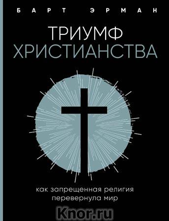 """Барт Эрман """"Триумф христианства. Как запрещенная религия перевернула мир"""" Серия """"Жизнь со смыслом"""""""