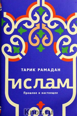 "Тарик Рамадан ""Ислам. Прошлое и настоящее"""