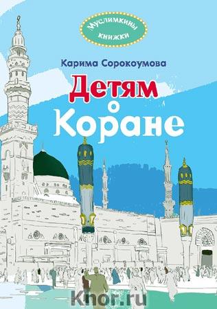 "Карима Сорокоумова ""Детям о Коране"" Серия ""Мудрость ислама"""
